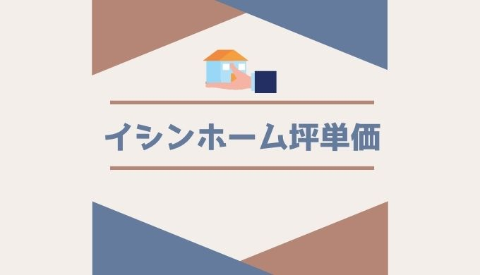 Ishinhōmu