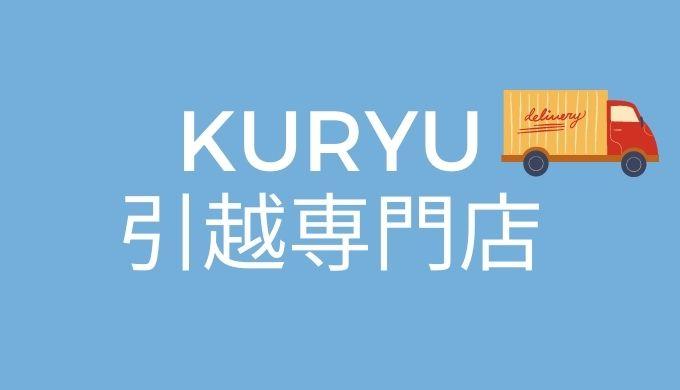 KURYU