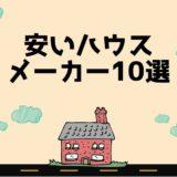 ローコスト注文住宅10選!安いハウスメーカーおすすめランキング
