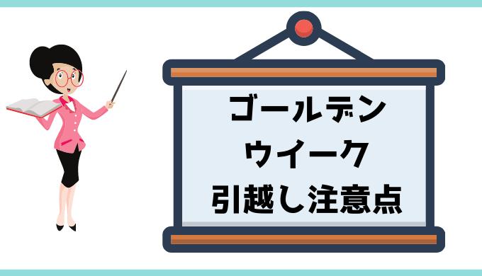 Gōruden'uīku hikkoshi chūi-ten