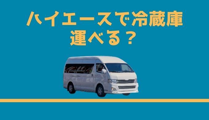 Hikkoshi haiēsu