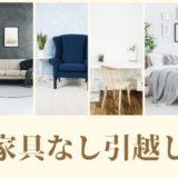 家具なしの単身引越しが激安になる!4つの格安引越方法を徹底比較