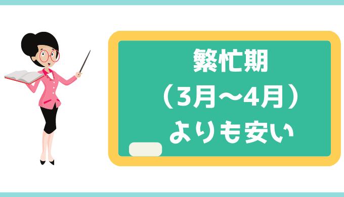 gorudenuiku-hikkoshiryokin (2)