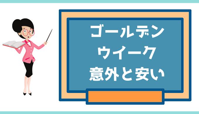 gorudenuiku-hikkoshiryokin