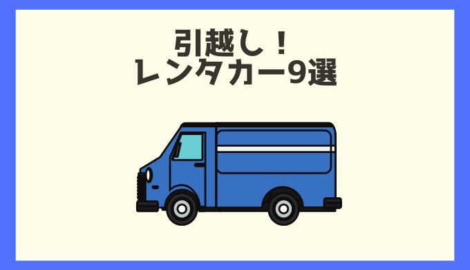 hikkoshi-rentaka