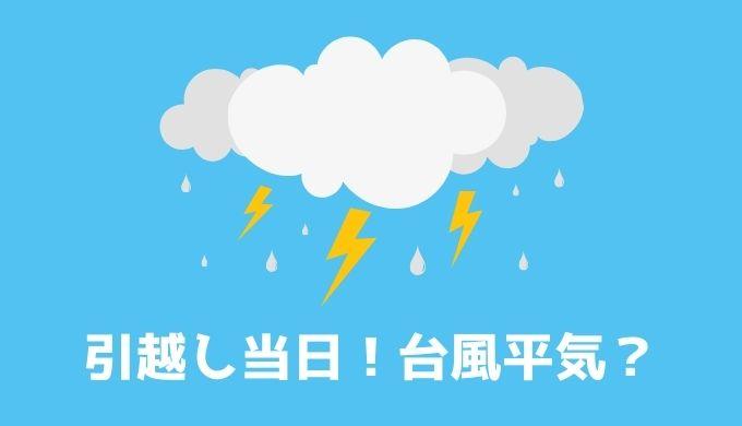 hikkoshi-taifu