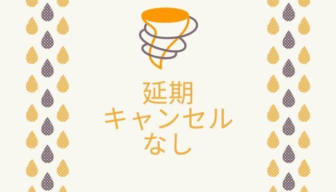 hikkoshi-taifukyanseru