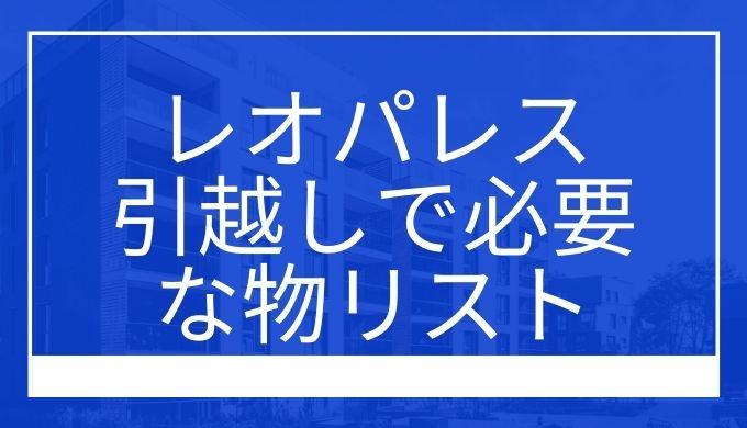 reoparesu-hikoshi