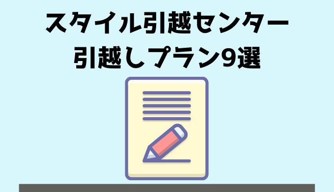 style-hikkoshi