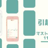 おすすめ引越し便利アプリ11選!物件選び~引越し準備に使えるアプリ