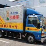 中国トラックの引越し口コミ・評判をチェック&引越しプランまとめ