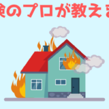 保険のプロが教える火災保険9選!おすすめ保険会社を徹底比較して検証