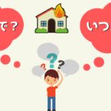 【保険プロ監修】火災保険はいつ入る?いつまで入る?幾らかける?