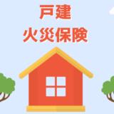 【戸建て版】プロがおすすめの火災保険5選!火災保険相場を徹底比較!