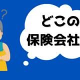 【保険プロ監修】どこに入ったかわからない火災保険の確認方法!