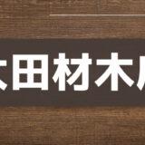 太田材木店の注文住宅はどんな人におすすめ?特徴・口コミを詳しく解説