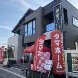 タマホーム「大安心の家」の価格・口コミ評判を徹底解説!後悔する前に確認!