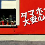 タマホーム「木麗な家」の評判&口コミを徹底解説!耐震は本当に大丈夫?