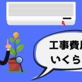 エアコン取付け取り外し業者おすすめ7選!工事費の相場を詳しく解説