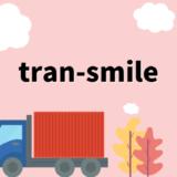 トランスマイルの口コミ評判を暴露!引越しプラン・料金&サービス徹底調査