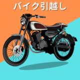 引越し後のバイクの住所変更手続きまとめ!放置すると50万円以下の罰金
