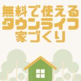 タウンライフ家づくりのメリット・デメリット!上手に利用するコツを紹介
